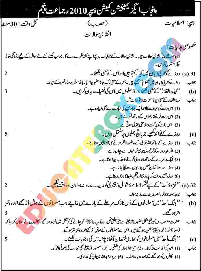 Past Paper Islamiat 5th Class 2010 Punjab Board (PEC) Solved Paper Subjective Type - Page 3