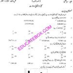 Past Paper Maths 5th Class 2008 Punjab Board (PEC) Solved Paper - Objective - Page 1