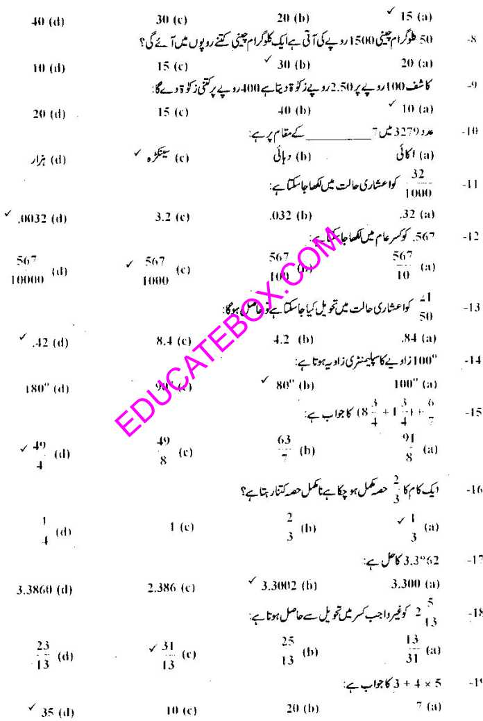 Past-Paper-Maths-5th-2008-Punjab-PEC-Solved-Paper-objective ...