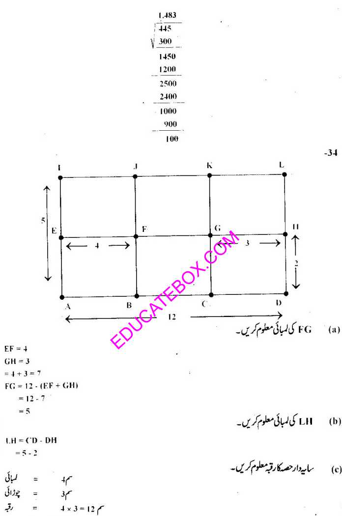 Past Paper Maths 5th Class 2008 Punjab Board (PEC) Solved Paper - Subjective - Page 5