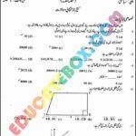 Past Paper Maths (Urdu Medium) 5th Class 2010 Punjab Board (PEC) Solved Paper Objective Type - Page 1 - حل شدہ پرچہ ریاضی 2010 جماعت پنجم ۔پنجاب بورڈ اردو میڈیم معروضی طرز ۔ صضحہ نمبر ا