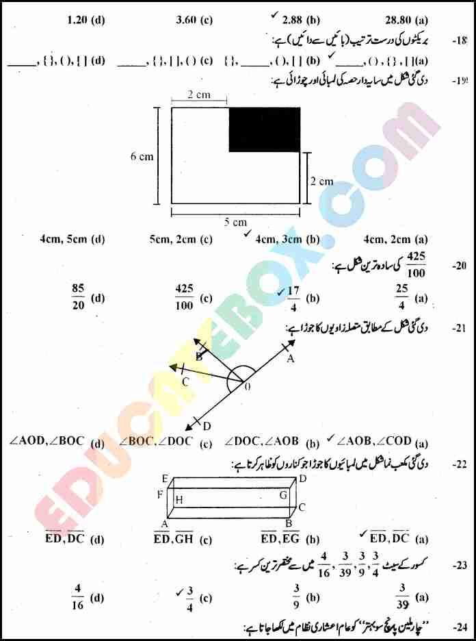 Past Paper Maths (Urdu Medium) 5th Class 2010 Punjab Board (PEC) Solved Paper Objective Type - Page 3 - حل شدہ پرچہ ریاضی 2010 جماعت پنجم ۔پنجاب بورڈ اردو میڈیم معروضی طرز ۔ صضحہ نمبر ۳