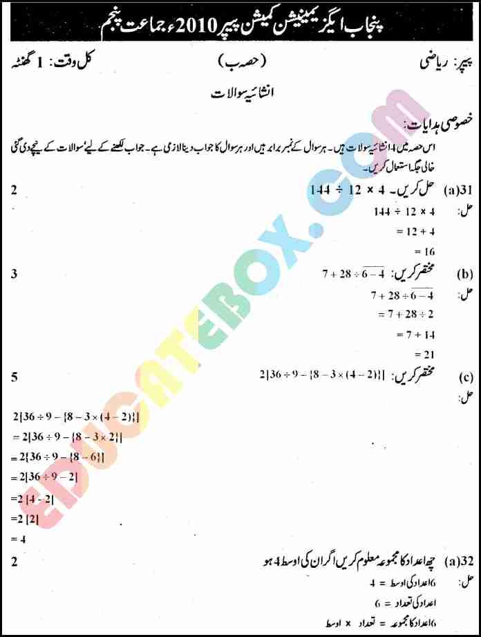 Past Paper Maths (Urdu Medium) 5th Class 2010 Punjab Board (PEC) Solved Paper Objective Type - Page 5 - حل شدہ پرچہ ریاضی 2010 جماعت پنجم ۔پنجاب بورڈ اردو میڈیم معروضی طرز ۔ صضحہ نمبر ۵
