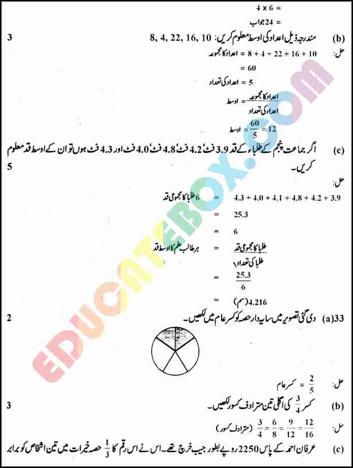 Past Paper Maths (Urdu Medium) 5th Class 2010 Punjab Board (PEC) Solved Paper Objective Type - Page 6 - حل شدہ پرچہ ریاضی 2010 جماعت پنجم ۔پنجاب بورڈ اردو میڈیم معروضی طرز ۔ صضحہ نمبر ۶