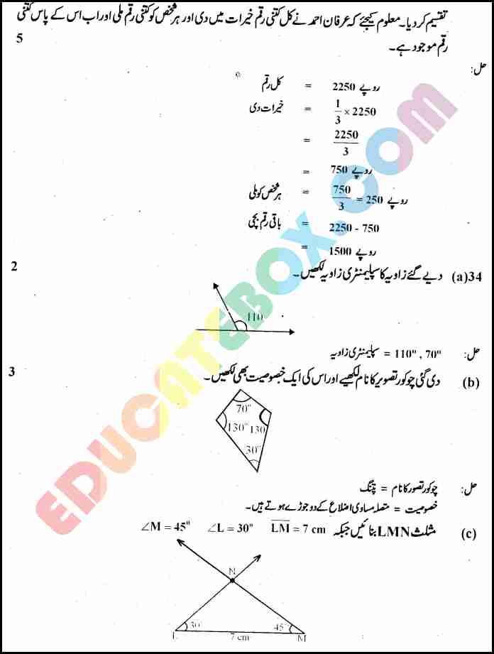 Past Paper Maths (Urdu Medium) 5th Class 2010 Punjab Board (PEC) Solved Paper Objective Type - Page 7 - حل شدہ پرچہ ریاضی 2010 جماعت پنجم ۔پنجاب بورڈ اردو میڈیم معروضی طرز ۔ صضحہ نمبر ۷