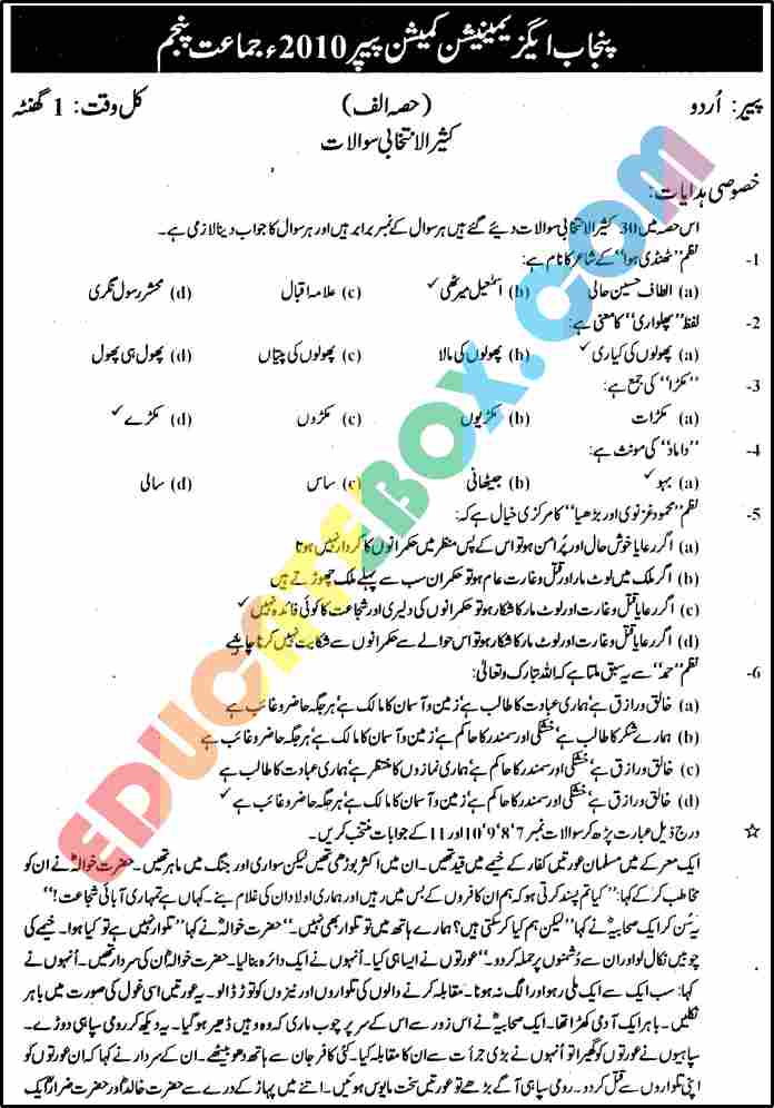 Past Paper Urdu 5th Class 2010 Punjab Board (PEC) Solved Paper Objective Type Page 1