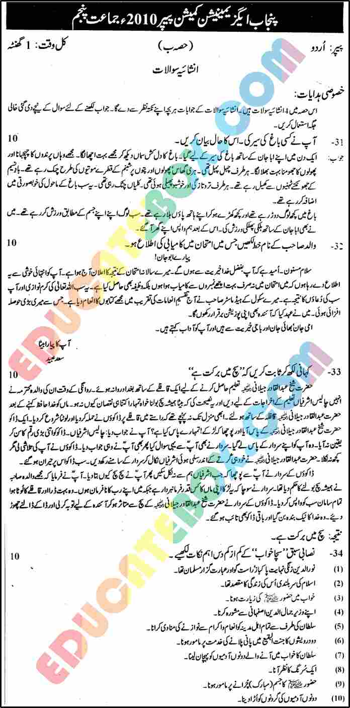 Past Paper Urdu 5th Class 2010 Punjab Board (PEC) Solved Paper Subjective Type Page 4