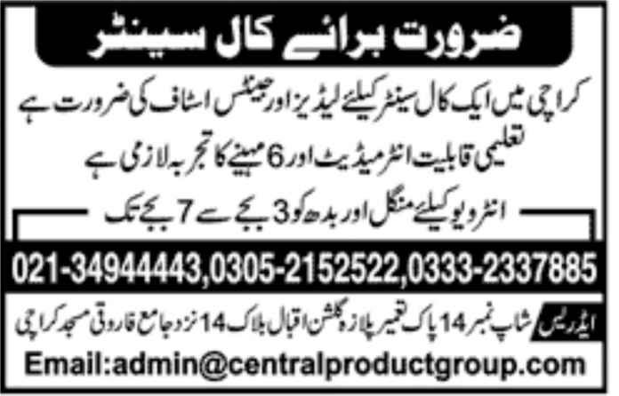 Call Center Jobs in Karachi