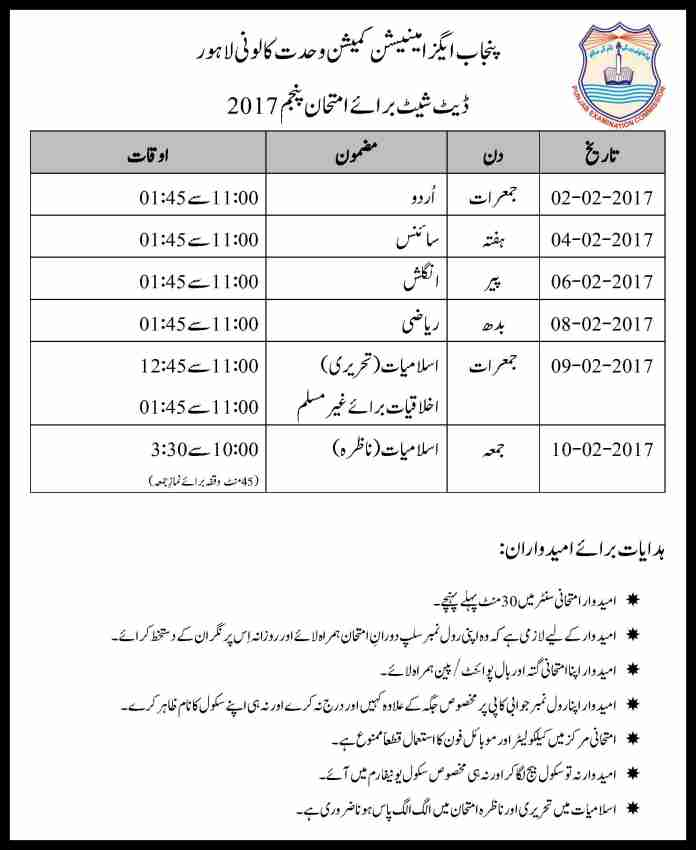 date sheet 5th class 2017