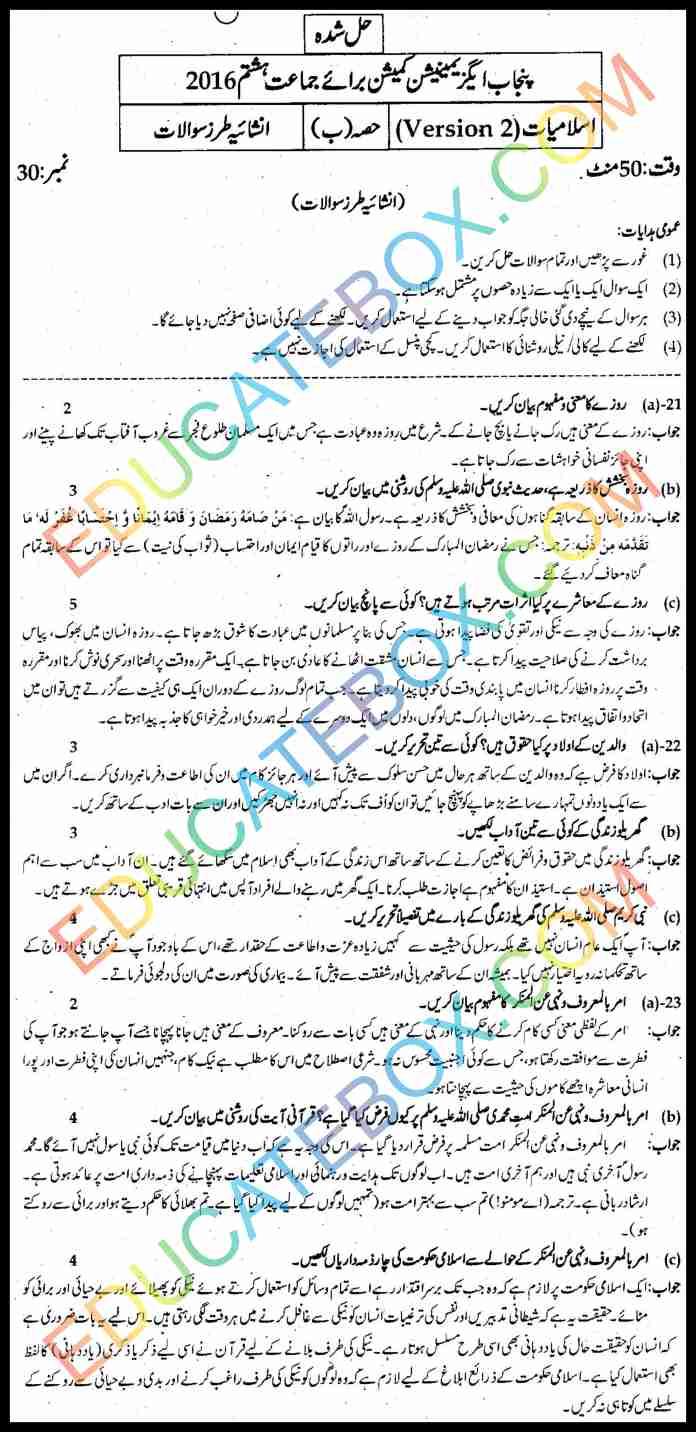 Past Paper 8th Class Islamiyat 2016 Solved Paper Punjab Board (PEC) Subjective Type Version 2 اپ ٹو ڈیٹ پیپر آٹھویں کلاس اسلامیات 2016 حل شدہ پیپر پنجاب بورڈ سبجیکٹیوٹائپ۔ ورژن2