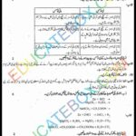 Past Paper 8th Class Science 2016 Solved Paper Punjab Board (PEC) Subjective Type Version 1 اپ ٹو ڈیٹ پیپر آٹھویں کلاس سائنس 2016 حل شدہ پیپر پنجاب بورڈ سبجیکٹیو ٹائپ۔ ورژن1