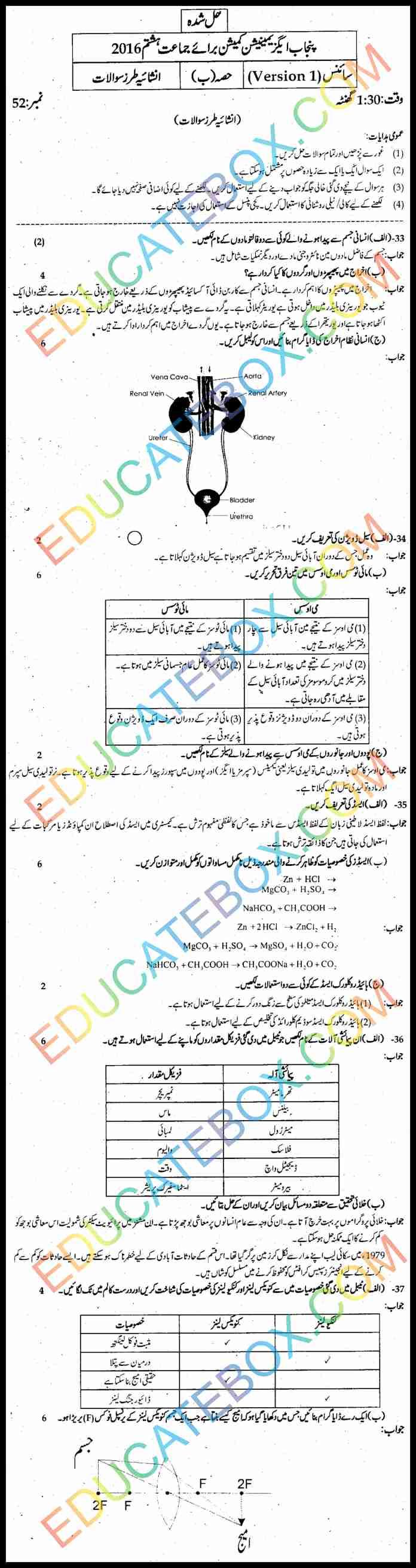Past Paper 8th Class Science 2016 Solved Paper Punjab Board (PEC) Subjective Type Version 1 اپ ٹو ڈیٹ پیپر آٹھویں کلاس سائنس 2016 حل شدہ پیپر پنجاب بورڈ سبجیکٹیو ٹائپ۔ ورژن1
