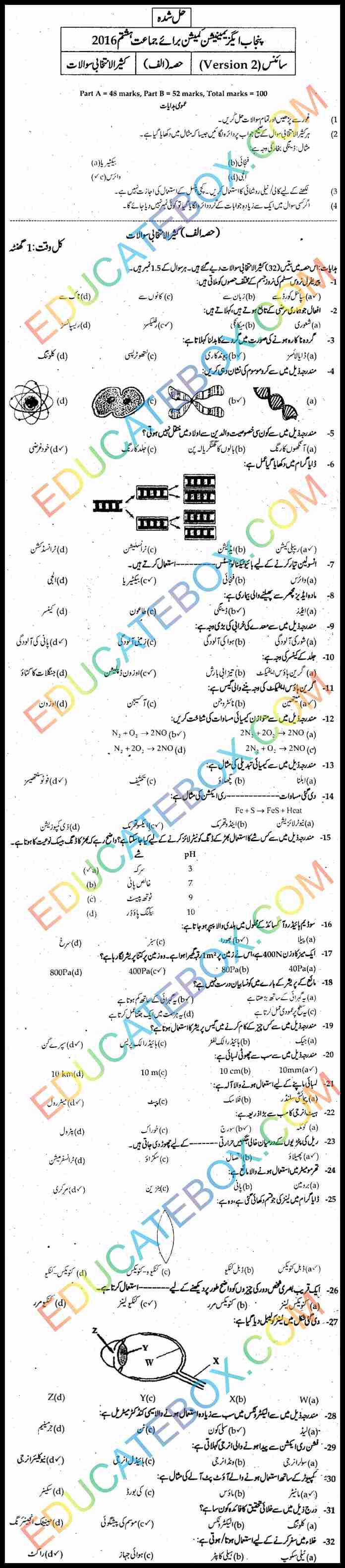 Past Paper 8th Class Science 2016 Solved Paper (Urdu medium) Punjab Board (PEC) Objective Type Version 2 اپ ٹو ڈیٹ پیپر آٹھویں کلاس سائنس 2016 حل شدہ پیپر پنجاب بورڈ اوبجیکٹیو ٹائپ۔ ورژن2