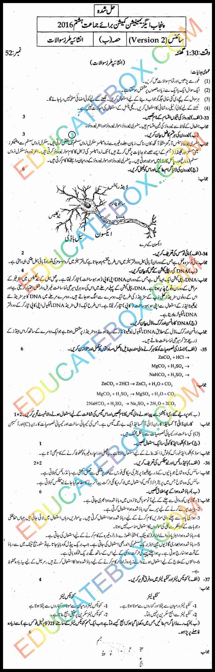 Past Paper 8th Class Science 2016 Solved Paper Punjab Board (PEC) Subjective Type Version 2 اپ ٹو ڈیٹ پیپر آٹھویں کلاس سائنس 2016 حل شدہ پیپر پنجاب بورڈ سبجیکٹیو ٹائپ۔ ورژن2