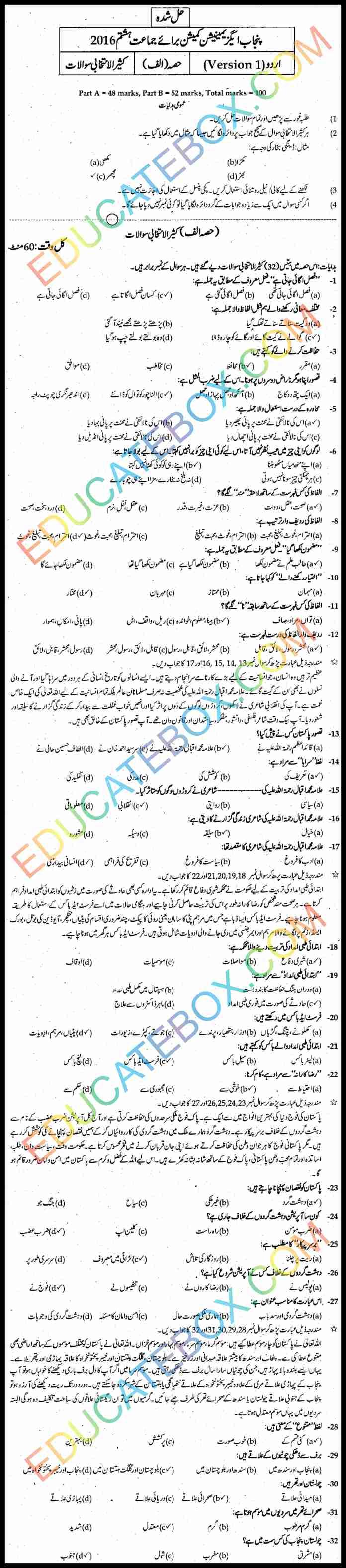 Past Paper 8th Class Urdu 2016 Solved Paper Punjab Board (PEC) Objective Type Version 1 اپ ٹو ڈیٹ پیپر آٹھویں کلاس اردو 2016 حل شدہ پیپر پنجاب بورڈ معروضی طرز۔ ورژن1