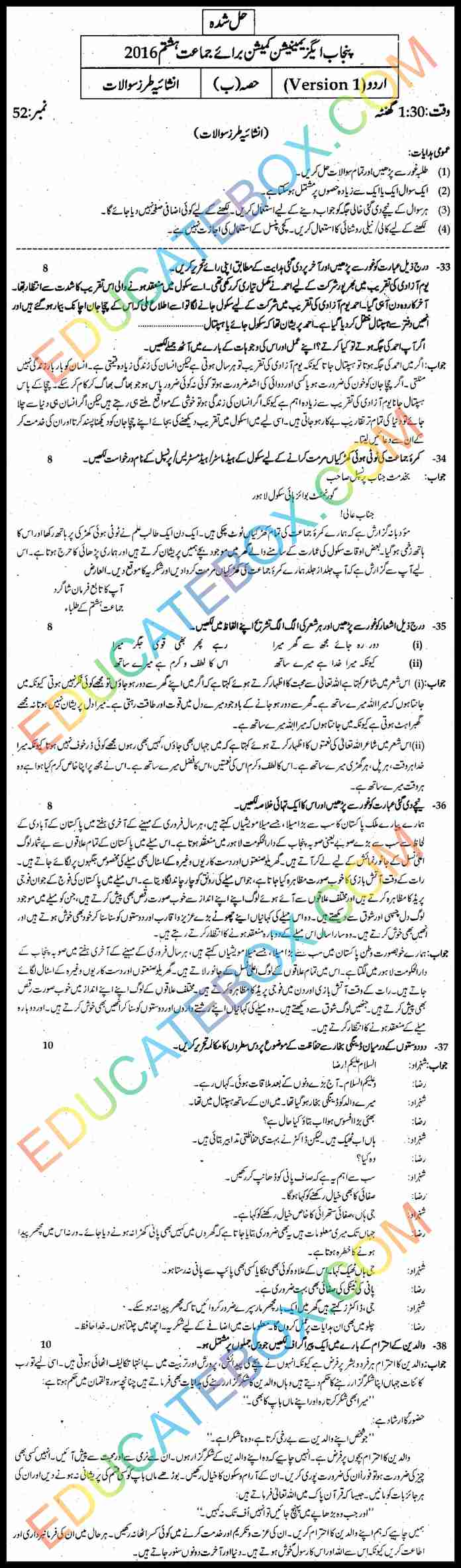 Past Paper 8th Class Urdu 2016 Solved Paper Punjab Board (PEC) Subjective Type Version 1 اپ ٹو ڈیٹ پیپر آٹھویں کلاس اردو 2016 حل شدہ پیپر پنجاب بورڈ انشائیہ طرز۔ ورژن1