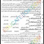Past Paper 8th Class Urdu 2016 Solved Paper Punjab Board (PEC) Objective Type Version 2 اپ ٹو ڈیٹ پیپر آٹھویں کلاس اردو 2016 حل شدہ پیپر پنجاب بورڈ معروضی طرز۔ ورژن2