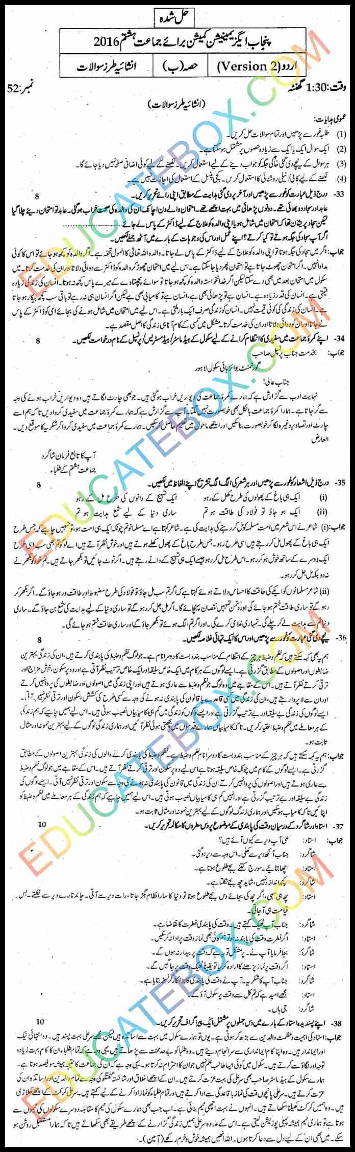 Past Paper 8th Class Urdu 2016 Solved Paper Punjab Board (PEC) Subjective Type Version 2 اپ ٹو ڈیٹ پیپر آٹھویں کلاس اردو 2016 حل شدہ پیپر پنجاب بورڈ انشائیہ طرز۔ ورژن2