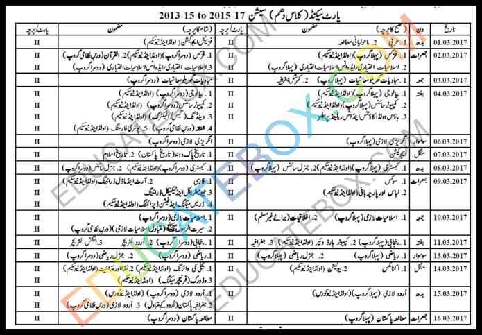 10th Class Date sheet 2017 Faisalabad Board (Bisefsd)