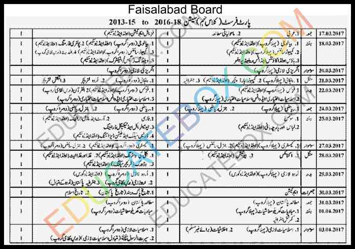 9th, 10th Date Sheet 2017 Faisalabad Board (Bisefsd) Matric Exams