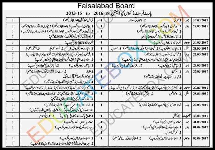 9th Class Date sheet 2017 Faisalabad Board (Bisefsd)