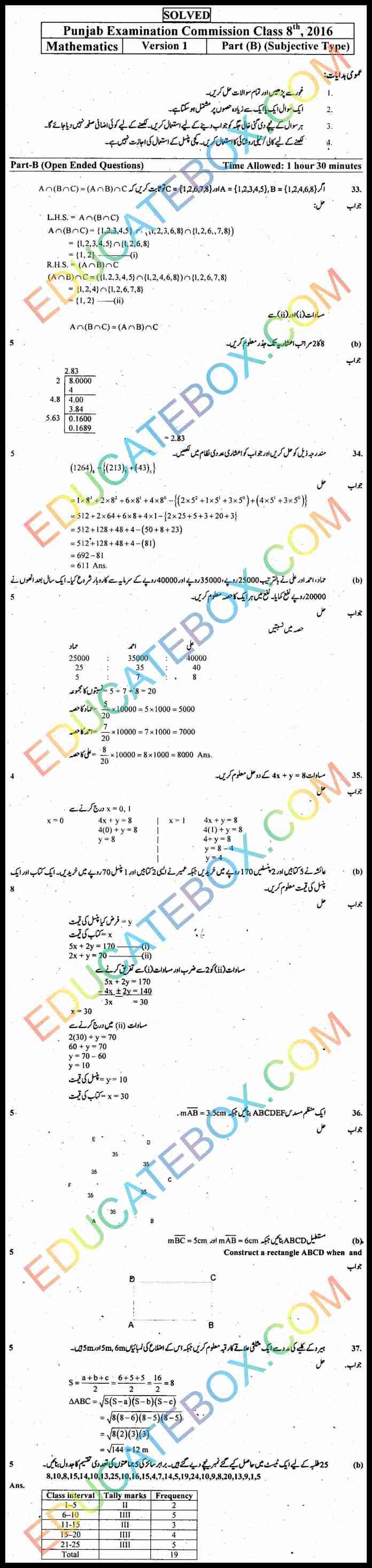 Past Paper 8th Class Maths 2016 Solved Paper Punjab Board (PEC) Subjective Type Urdu Medium Version 1 اپ ٹو ڈیٹ پیپر ہشتم کلاس ریاضی حل شدہ پیپر پنجاب بورڈ سبجیکٹیو ٹائپ انگلش میڈیم ورژن 1