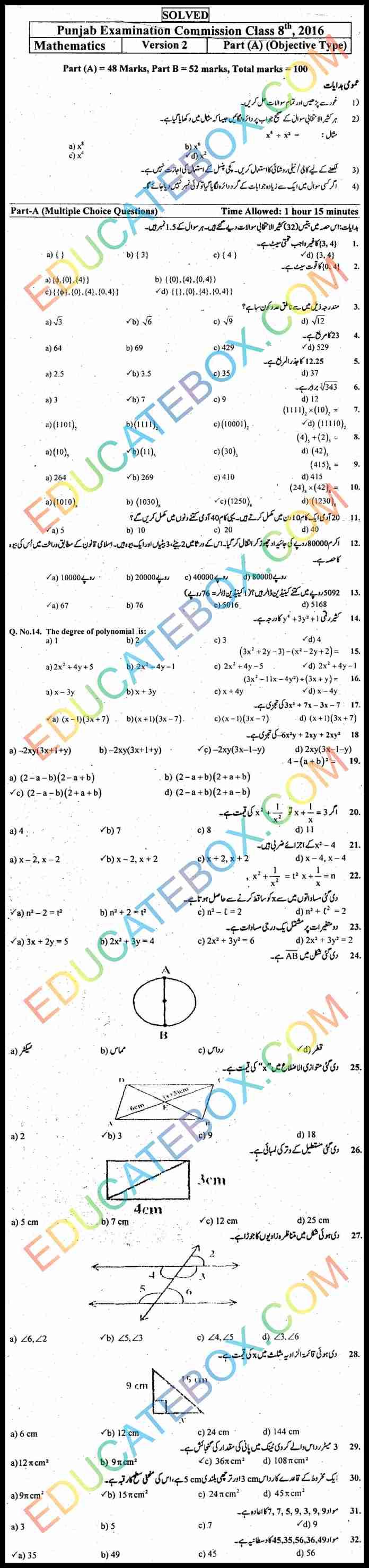Past Paper 8th Class Maths 2016 Solved Paper Punjab Board (PEC) Objective Type Urdu Medium Version 2 اپ ٹو ڈیٹ پیپر ہشتم کلاس ریاضی حل شدہ پیپر پنجاب بورڈ اوبجیکٹیو ٹائپ اردو میڈیم ورزن 2