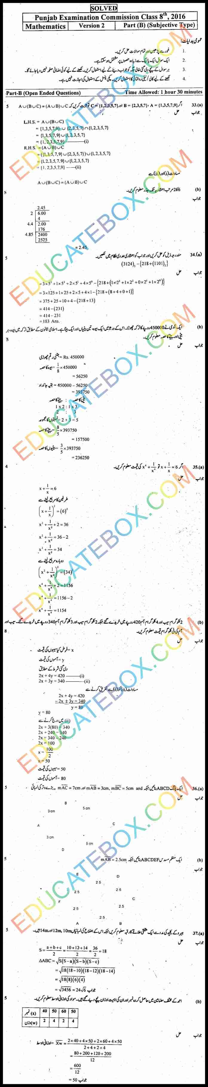 Past Paper 8th Class Maths 2016 Solved Paper Punjab Board (PEC) Subjective Type Urdu Medium Version 2 اپ ٹو ڈیٹ پیپر ہشتم کلاس ریاضی حل شدہ پیپر پنجاب بورڈ سبجیکٹیو ٹائپ اردو میڈیم ورژن 2