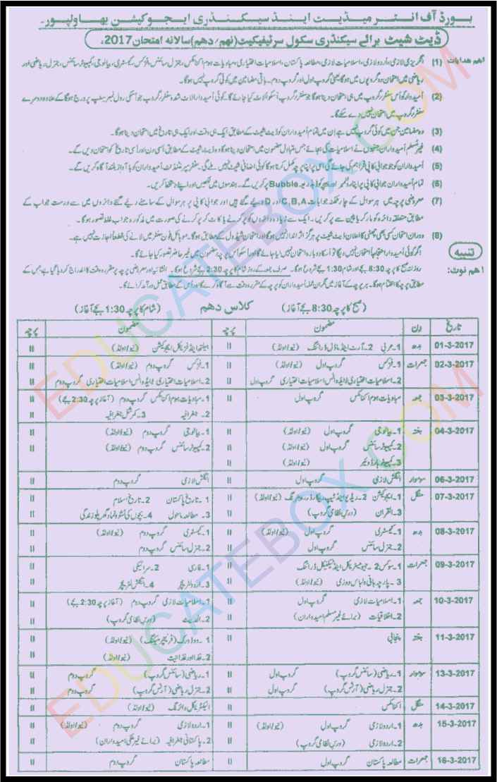 10th Class Date sheet 2017 Bahawalpur Board (Bisebwp)