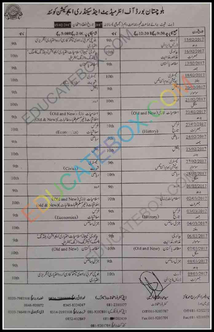 Matric date sheet 2017 Quetta Board (Bisefsd) (Balochistan Board of Intermediate and Secondary Eduction Quetta 9th, 10th datesheet)