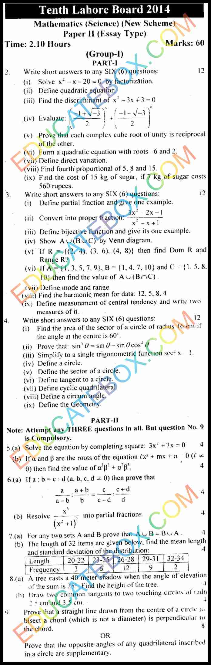 Past Paper Class 10 Maths (Science Group) Lahore Board 2014 Subjective Type Group 1 (English Medium)