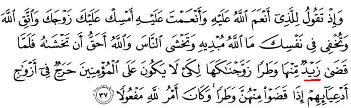 sahabi name mentioned in Quran