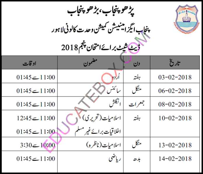 Date Sheet 5th class punjab board 2018 in Urdu