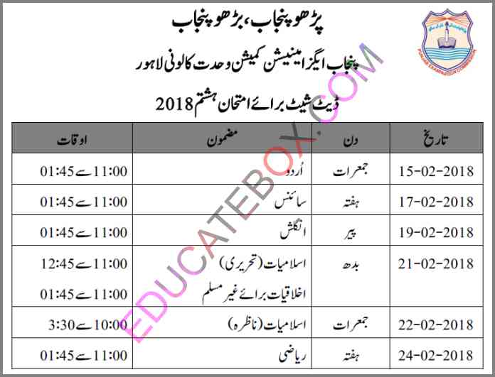 Date Sheet 8th class Punjab Board Exams 2018 PEC Urdu