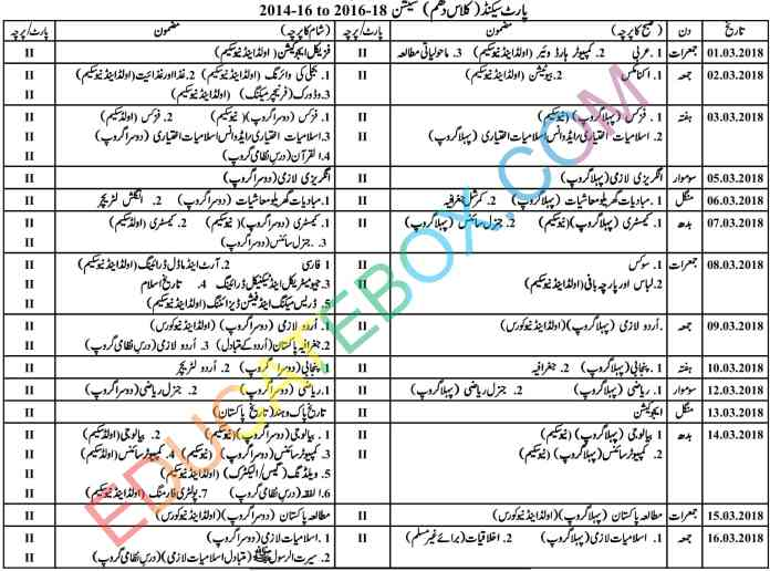 9th 10th date sheet 2018 faisalabad board bisefsd for 9th class time table