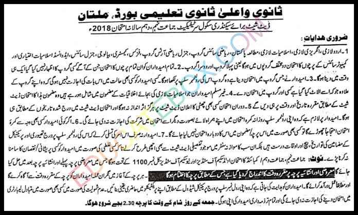 Matric Date sheet 2018 Multan Board (BiseMultan) Instructions