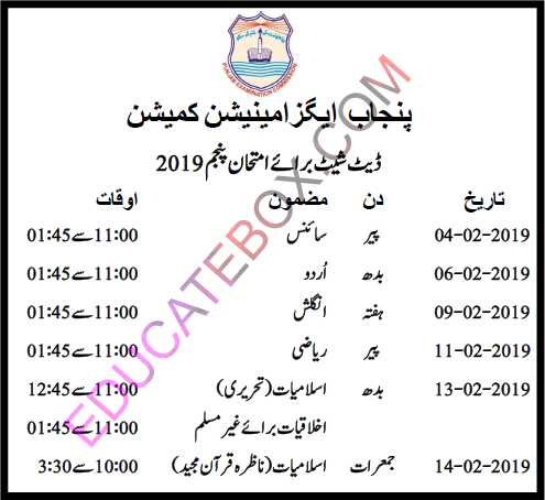 Date Sheet 5th class punjab board 2019 in Urdu