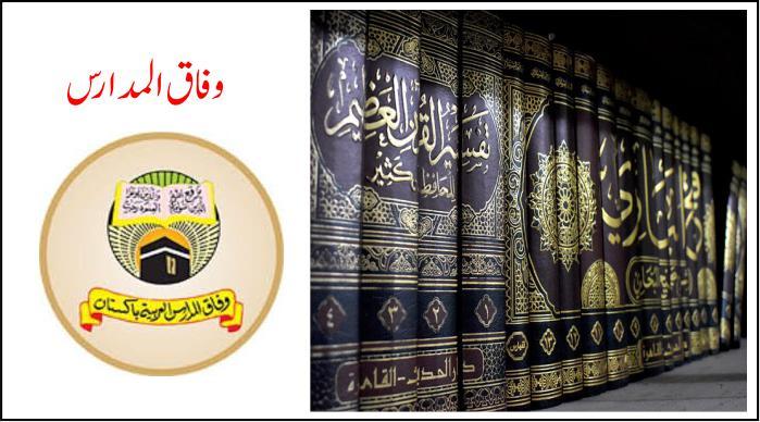 Wifaq Ul Madaris Official Website, Wafaq ul Madaris Official Website