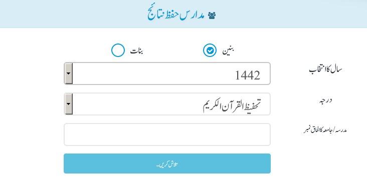 Wifaq-ul-madaris Result online hifz for madarisas