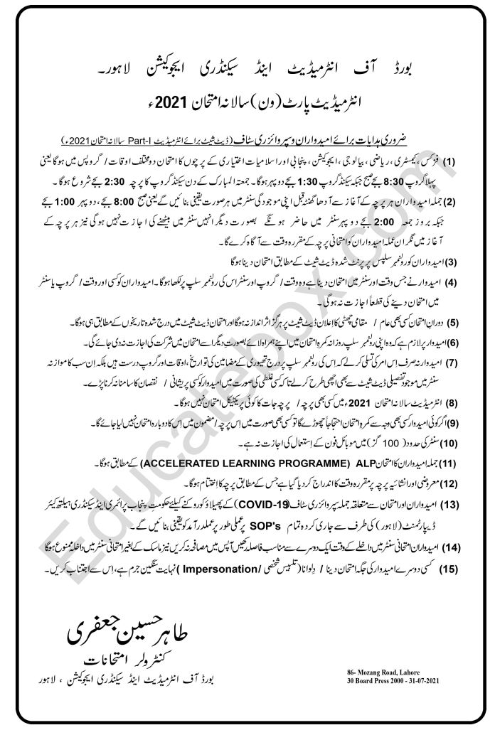Lahore board intermediate exams instruction page