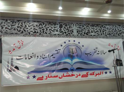 Al-Barakah School Annual Function