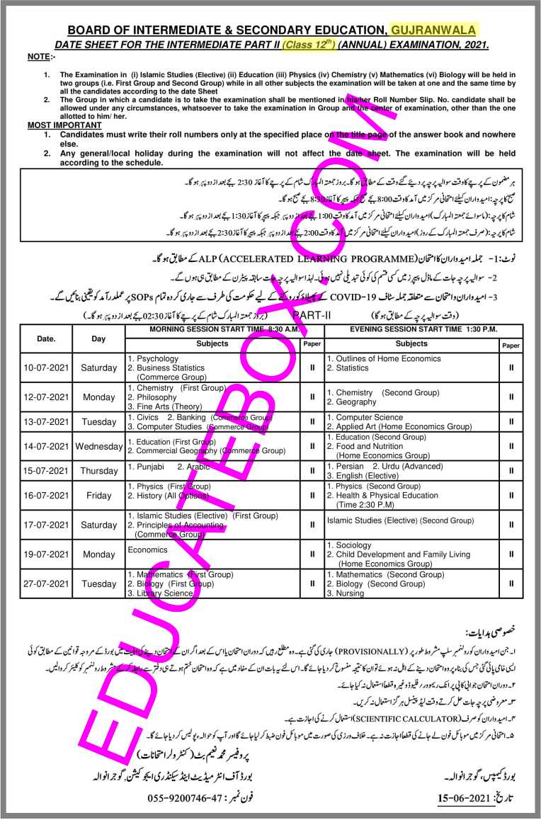 Gujranwala Board 2nd Year Intermediate Datesheet 2021