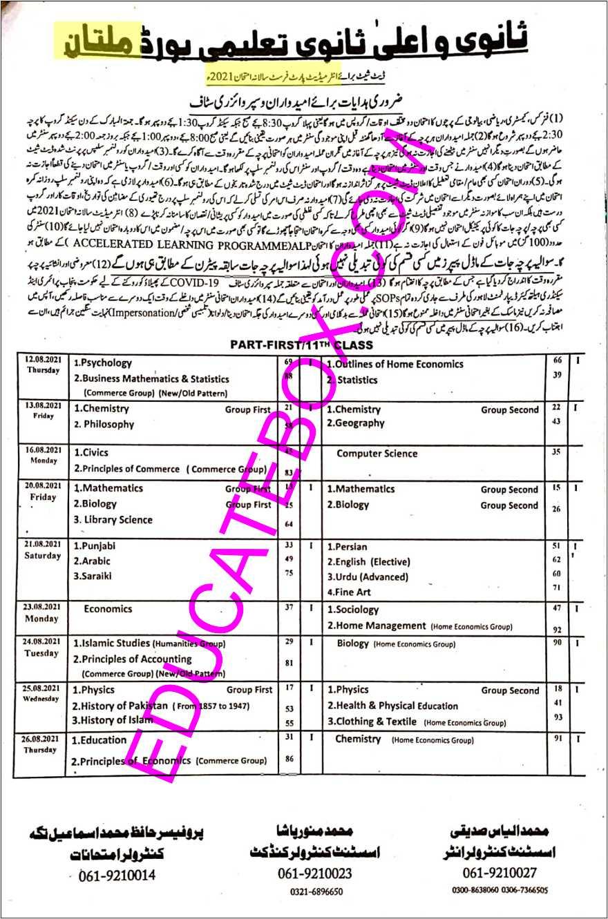 Multan Board 1st Year Intermediate Datesheet 2021