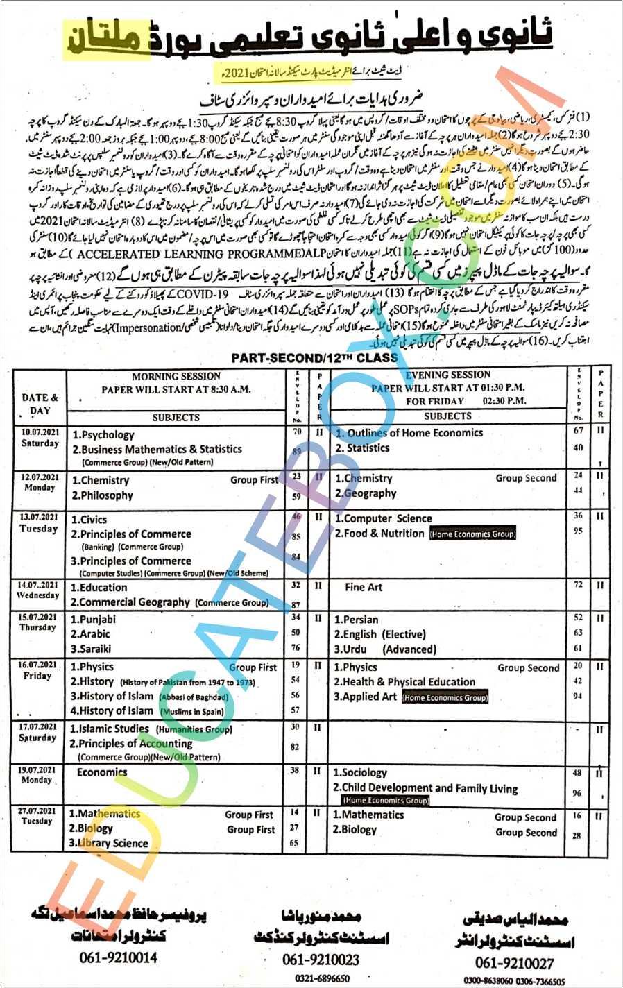 Multan Board 2nd Year Intermediate Datesheet 2021