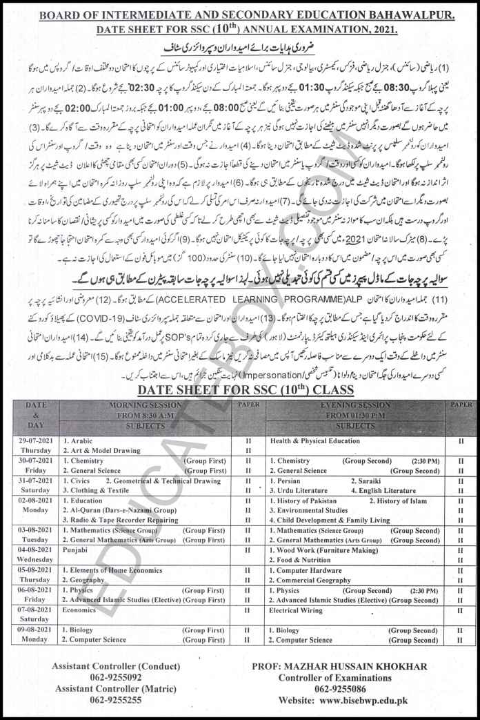 10th Class Date sheet 2021 Bahawalpur Board (Bisebwp)