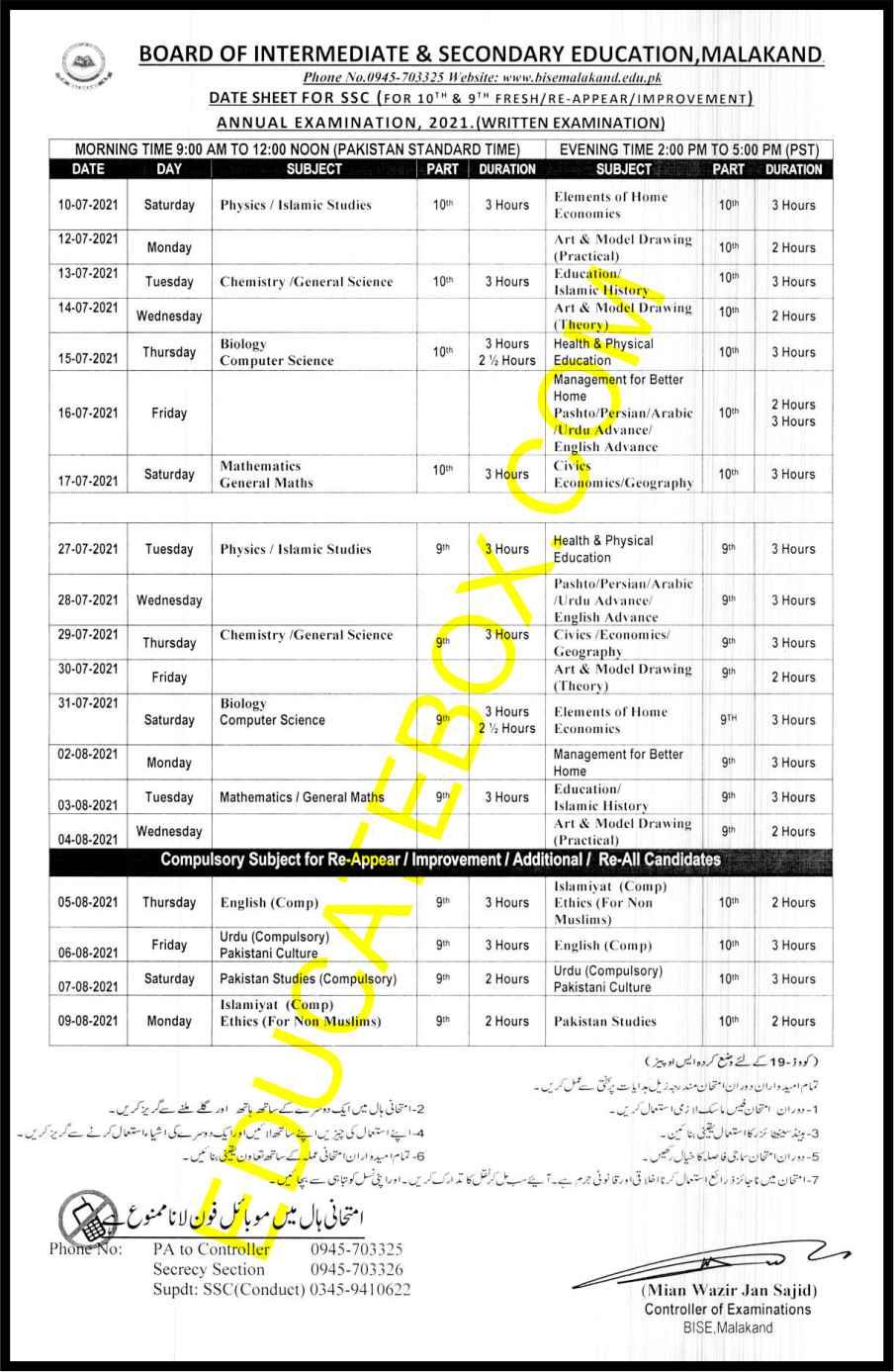 matric-9th-10th-malakand-board-datesheet-2021-bisemalakand.jpg